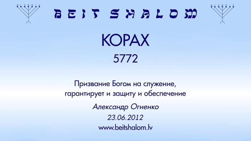«КОРАХ» 5772 «ПРИЗВАНИЕ БОГОМ НА СЛУЖЕНИЕ ГАРАНТИРУЕТ И ЗАЩИТУ, И ОБЕСПЕЧЕНИЕ» А.Огиенко (23.06.2012)