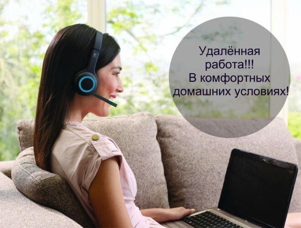 Входящие звонки вакансия удаленная работа работа в удаленном режиме