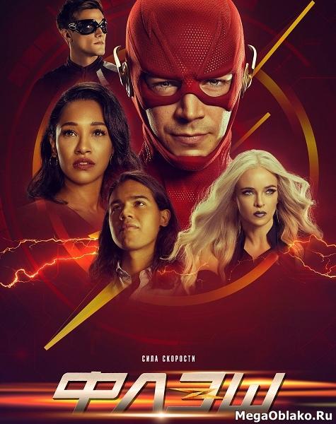 Флэш (1-6 сезоны) / The Flash / 2014-2019 / ПМ (LostFilm) / WEB-DLRip + WEB-DL (1080p)