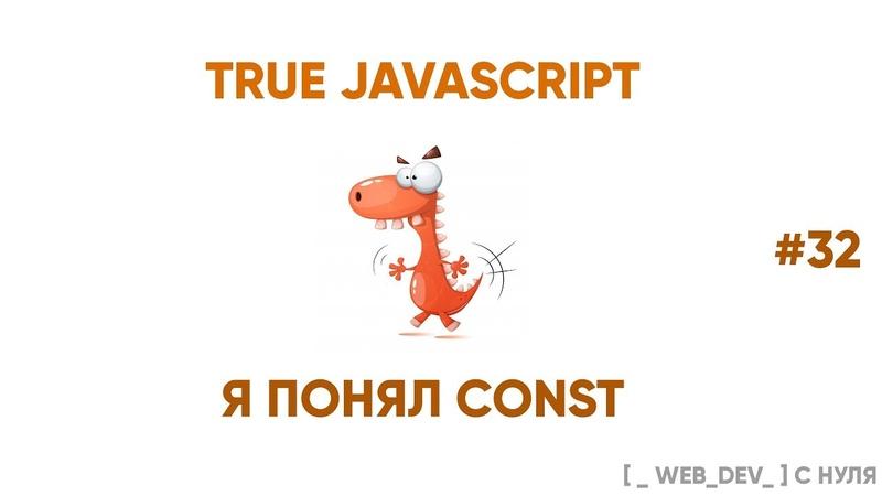 Я понял CONST в JS. True JavaScript 32