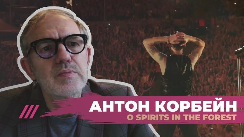 Фотограф Depeche Mode U2 и Joy Division Эксклюзивное интервью с Антоном Корбейном