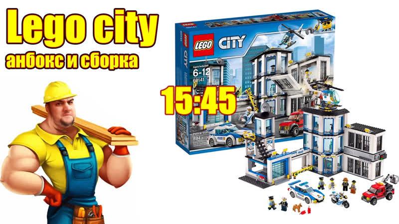 18 Сборка LEGO City часть 2 Чтение фанфика по 40к