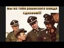 Германская большевистская агентура готовила вермахт в СССР