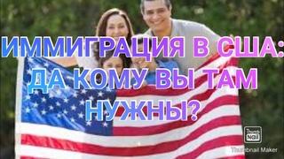 #502. НИКОМУ ВЫ В США НЕ НУЖНЫ! ЕСЛИ У СЕБЯ В СТРАНЕ НЕ СМОГЛИ, ТО В США И ПОДАВНО!