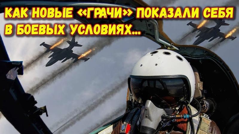 Легенданый Грач : опыт применения штурмовиков Су 25