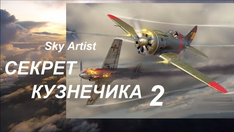 Как советские новички сбивали немецких асов. Секреты подготовки лётчиков-истребителей.