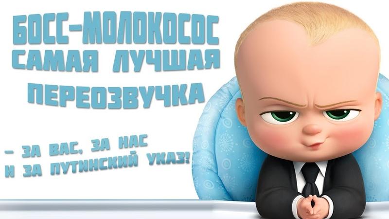БОСС МОЛОКОСОС ОЗВУЧКА