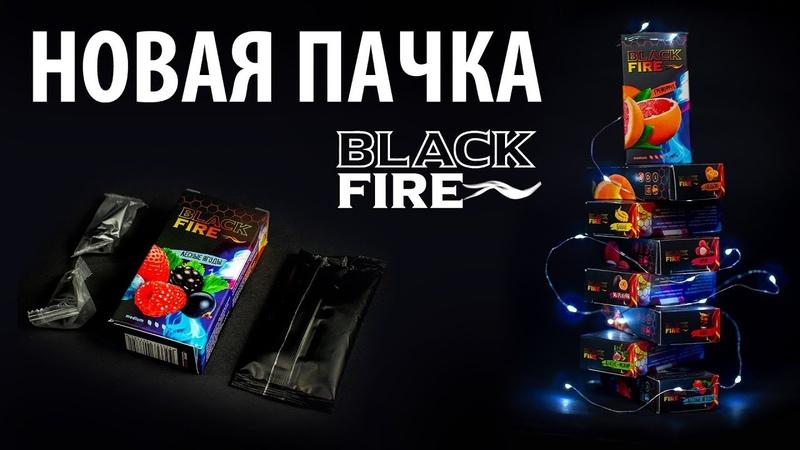 Новая упаковка смеси для кальяна Blackfire