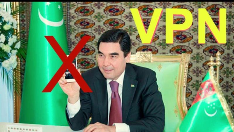 В Туркменистане VPN ФСЁ