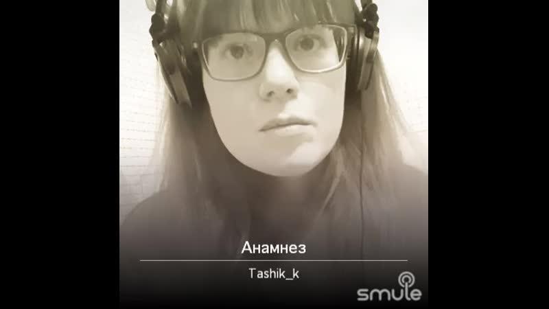 Натик- Анамнез (Smule)