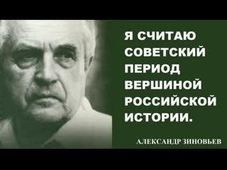 "А.А. Зиновьев - ""Преодоление страха""."