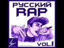 Russian/Русский RAP vol1