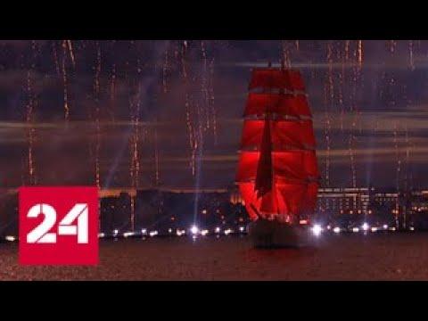На празднике Алые паруса по Неве прошел новый бриг Россия - Россия 24