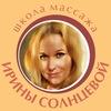 """Бесплатный семинар """"Психосоматический массаж"""""""