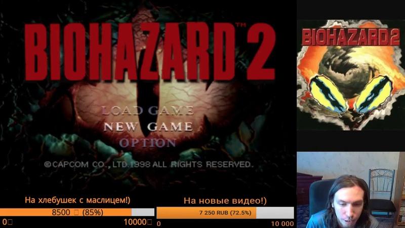 Bio Hazard 2 Beta PlayStation Стрим