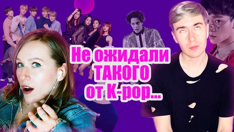 K-POP ЛИШИЛ МЕНЯ ДЕВСТВЕННОСТИ | РЕАКЦИЯ УЧАСТНИКА ШОУ ГОЛОС НА BTS, BLACKPINK, EXO
