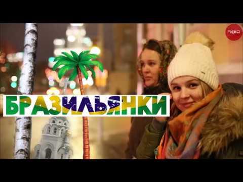 Бразильянки. Как русские из Бразилии впервые открывали для себя Россию