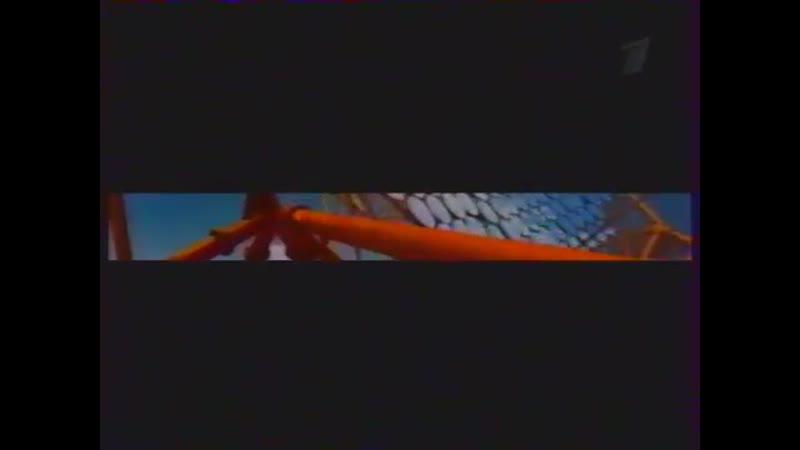 Верёвка из песка (Первый канал, 29.05.2005) Анонс