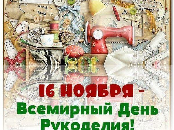 заслуженно, с днем рукоделия поздравления открытки радонежский чаще изображен