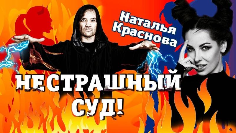Нестрашный суд Наташа Краснова