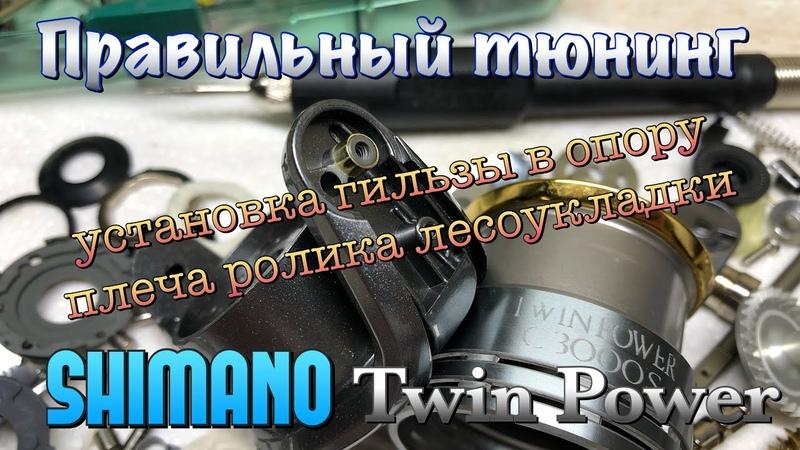 Shimano Twin Power правильный тюнинг Установка гильзы в опору плеча ролика лесоукладывателя
