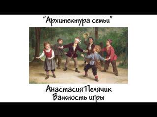 Анастасия Пелячик - ПРО ИГРЫ, ШКОЛУ и КЛИПОВОЕ МЫШЛЕНИЕ