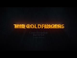 The Goldfingers в Bar SkVeR. Видео - Александр Травин арТзаЛ