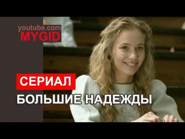 Большие надежды сериал 2020 1 2 3 4 5 6 7 8 9 серия смотреть онлайн Дата выхода Россия 1