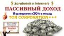 Пассивный доход в интернете с TOR CORPORATION, от 30% в месяц!