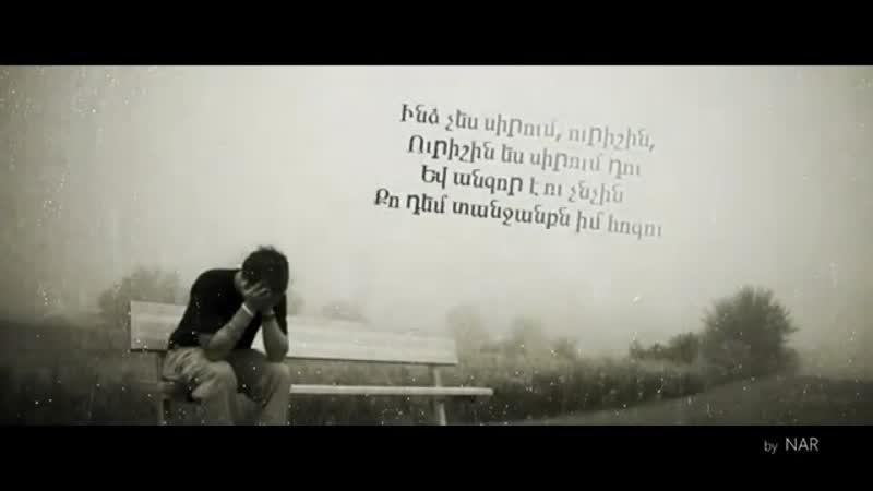 Վահան Տերյան - ՑՆՈՐՔ _ Vahan Teryan