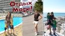 Отдых в Геленджике/ Сосновая Роща /Сафари Парк /Дивноморское, Кабардинка, Новороссийск /ВЛОГ