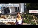 Красная Поляна. Инвестиции в недвижимость Сочи. АК Поляна Парк. Квартиры для сдачи, инвестиций.