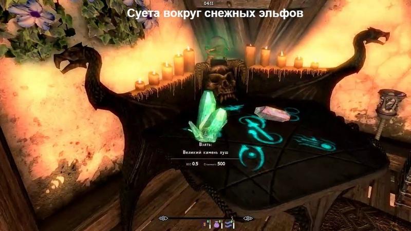 Skyrim Special Edition Сборка SLMP SSE Приключения Рыжей на Легенде 22 Суета вокруг снежных эльфов