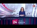 Новости 24 часа за 16.30 21.11.2019