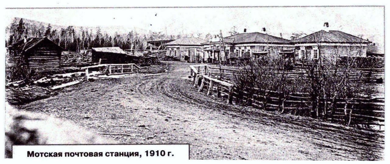 Мотская почтовая станция. Иркутский краеведческий музей. Фото. 1910 г.