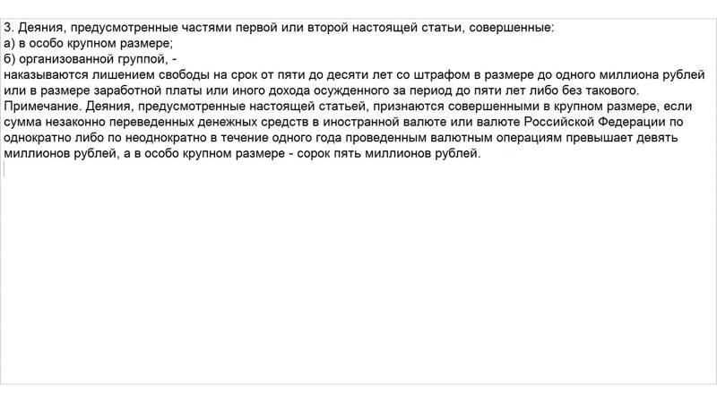 Статья 193.1 УК РФ. Совершение валютных операций по переводу денежных средств
