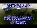 Обзор на антирадар 360 градусов v7