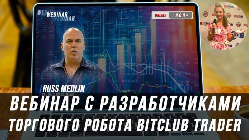 Подробно о торговом роботе Битклаб на русском Вебинар с разработчиками Bitclub Trader