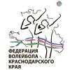Federatsia-Voleybola Krasnodarskogo-Kraya