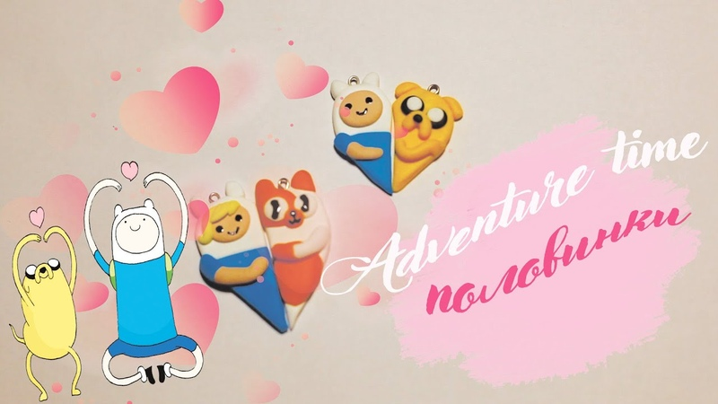 Adventure time polymer clay ВРЕМЯ ПРИКЛЮЧЕНИЙ парные кулоны