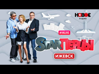 STARПерцы в Ижевске