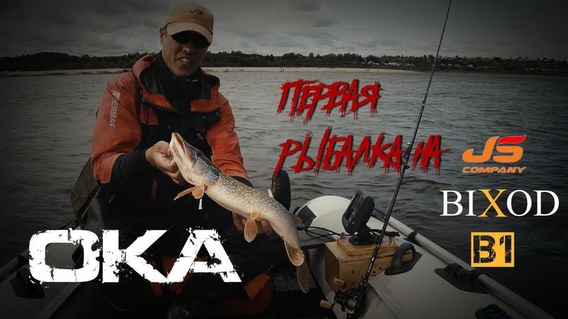 Первая рыбалка на JS Bixod B1 - Рыбалка со stigan'ом
