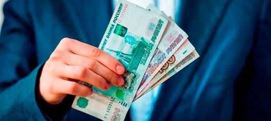 круглосуточный займ наличными москва беспроцентный займ организации от физического лица