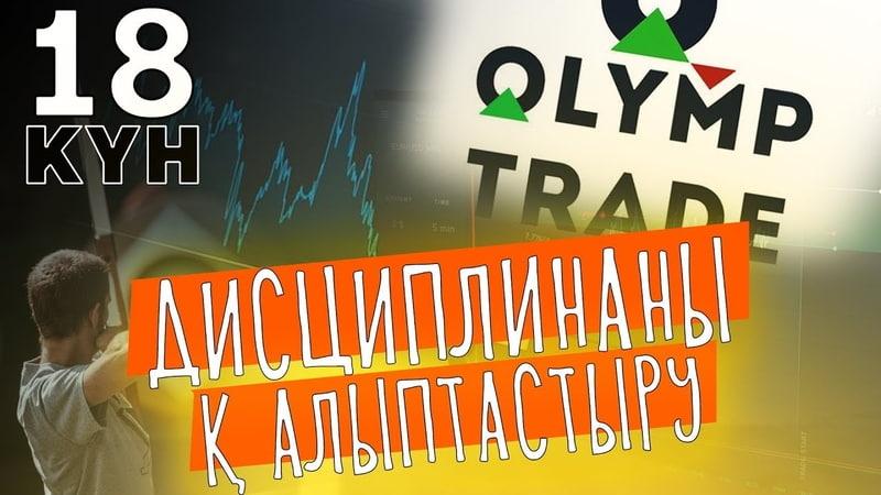 18 күн Олимп Трэйд платформасында сауда жасау Бинарный опцион