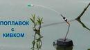Мой Поплавок с Кивком собственной конструкции Схема Fishing angeln la pesca câu cá 钓鱼 рыбалка