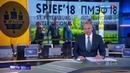 Вести в 20:00 • Вести в 20:00. Эфир от 24.05.2018