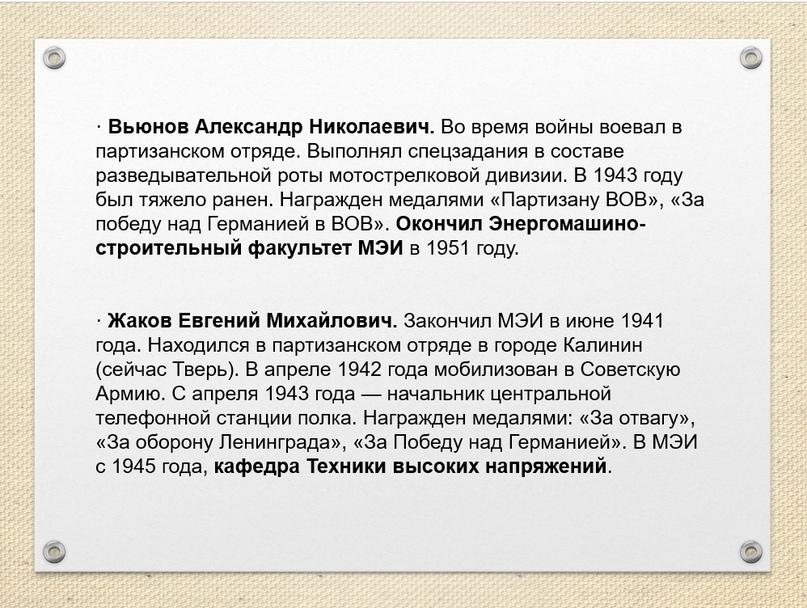 Особая разведывательно-партизанская организация в/ч 9903, изображение №9