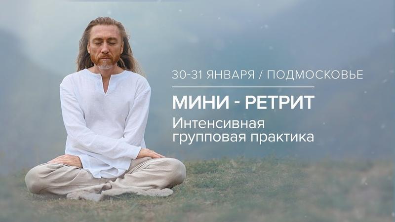 Мини-Ретрит Интенсивная групповая практика 30-31 января Подмосковье