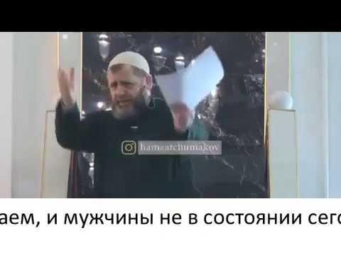 С озвучкой Шейх Хамзат Чумаков о сериалах