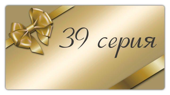 03х10 Galerias Velvet No digas adiós Галерея Вельвет 39 серия